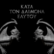 LP ROTTING CHRIST- Κata Τon Daimona Eaytoy